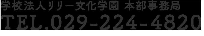 学校法人リリー文化学園 本部事務局 029-224-4820