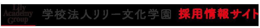 学校法人リリー文化学園 採用情報サイト